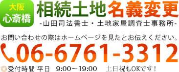 山田司法書士・土地家屋調査士事務所 06-6761-3312