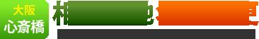 大阪心斎橋・相続土地名義変更 -山田司法書士・土地家屋調査士事務所-