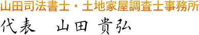 山田司法書士・土地家屋調査士事務所 代表 山田 貴弘